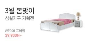 [봄맞이 침실가구 기획전]