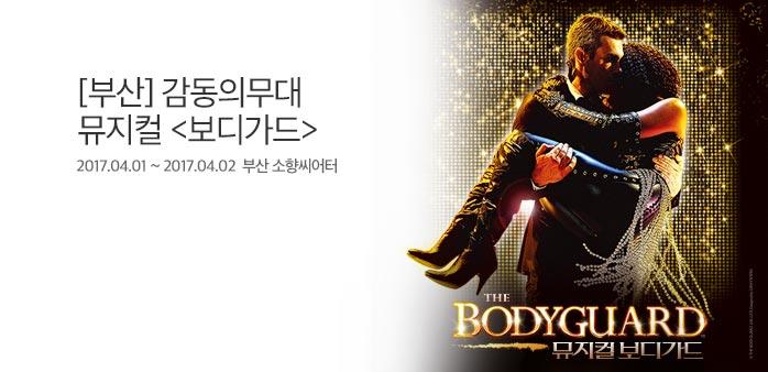[즉시할인] 뮤지컬<보디가드> 부산_best banner_0_뮤지컬/연극_/deal/adeal/1801301
