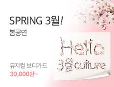 [기획전] 3월 봄공연 기획전