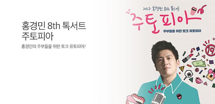 [서울] 홍경민 8th 톡서트<주토피아>_best banner_0_콘서트/클래식_/deal/adeal/1803228