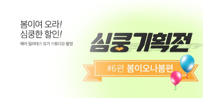 [기획전] 심쿵6편_best banner_0_필라테스/요가_/deal/adeal/1769086