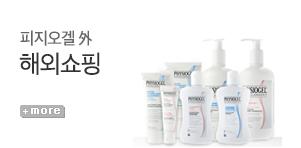[기획전] 해외쇼핑 MVP 총출동