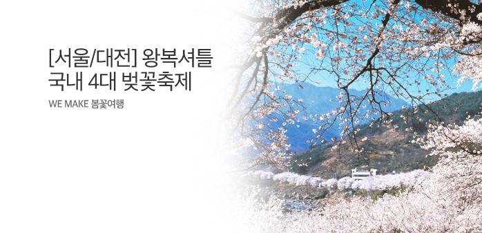 [플레이특가] 전국출발 4대 벚꽃셔틀_best banner_0_내륙여행_/deal/adeal/1816830