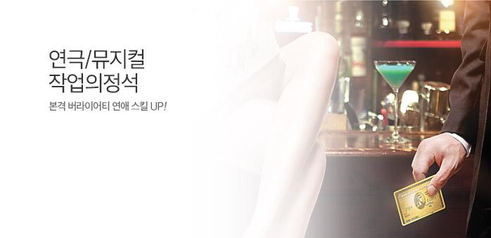 [대학로] 연극,뮤지컬 작업의정석_best banner_0_대학로_/deal/adeal/1739028