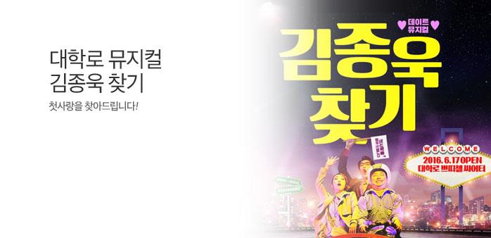[대학로] 뮤지컬 김종욱찾기 MD추천_best banner_0_대학로_/deal/adeal/1641544