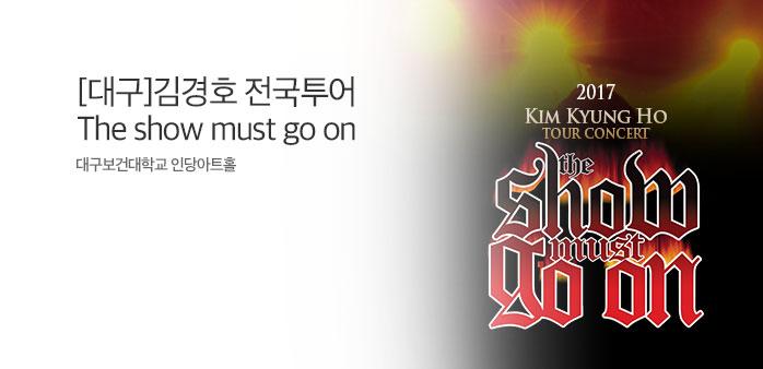 [대구] 김경호 전국투어 콘서트 _best banner_0_콘서트/클래식_/deal/adeal/1829993