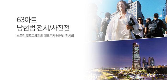 [서울] 63아트 남현범 전시/사진전_best banner_0_전시/체험_/deal/adeal/1836345