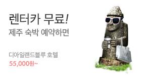 [기획전]제주숙박구매시 렌터카무료!