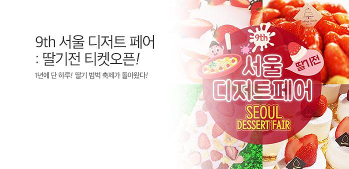 [양재] 9회 서울디저트페어 : 딸기전_best banner_0_전시/체험_/deal/adeal/1840010