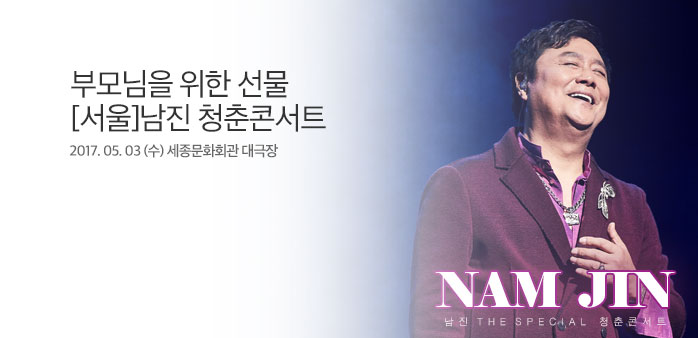 [서울] 남진 청춘콘서트 THE SPECIAL_best banner_0_콘서트/클래식_/deal/adeal/1835008