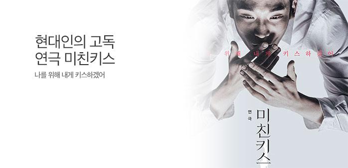 [대학로] 연극 <미친키스>_best banner_0_뮤지컬/연극_/deal/adeal/1842215