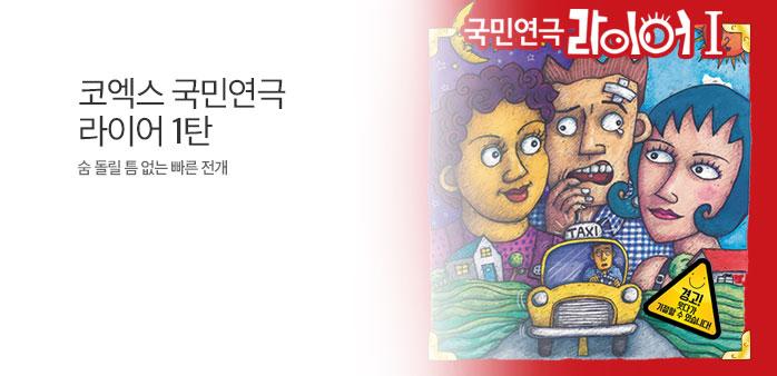 [코엑스] 국민연극 〈라이어 1탄>_best banner_0_뮤지컬/연극_/deal/adeal/1816849