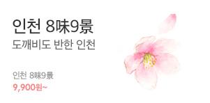 도끼비도 반한 인천 8미9경 기획전