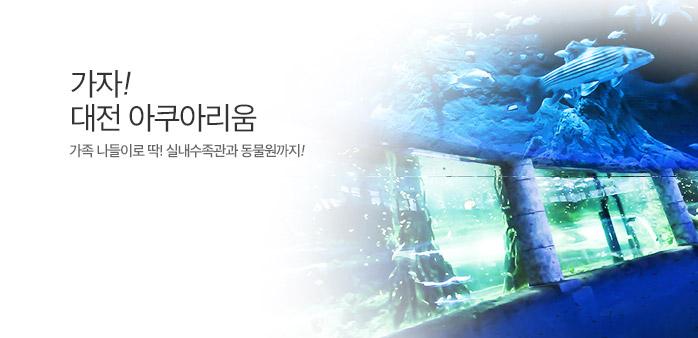 [플레이특가] 대전 아쿠아리움이용권_best banner_0_입장권/레저_/deal/adeal/1839127