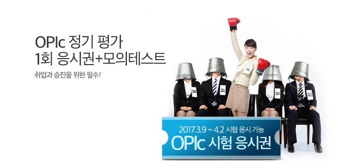 OPIc평가 + OPIc IH Master 실전특강_best banner_0_도서/교육_/deal/adeal/1791499