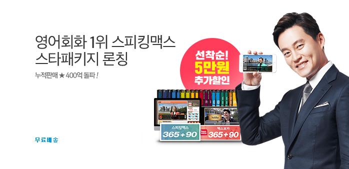 누적판매400억 이서진의 스피킹맥스_best banner_0_도서/교육_/deal/adeal/1781423