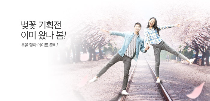 [기획전] 벚꽃 기획전_best banner_0_서울 강북/강동_/deal/adeal/1859472