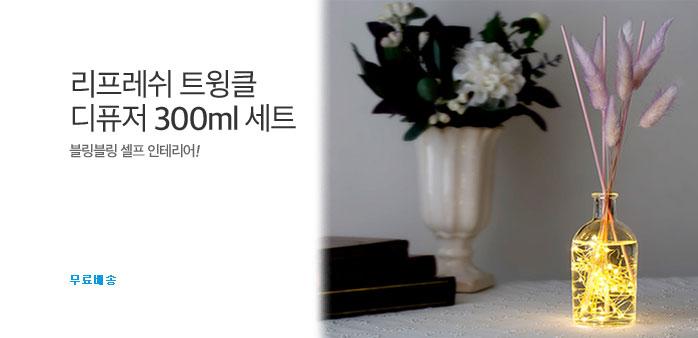리프레쉬 트윙클 디퓨저 300ml 세트_best banner_0_가구/홈/데코_/deal/adeal/1840605