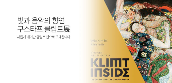 [즉시할인] 서울 클림트 인사이드展_best banner_0_TODAY 추천^컬처_/deal/adeal/1767738