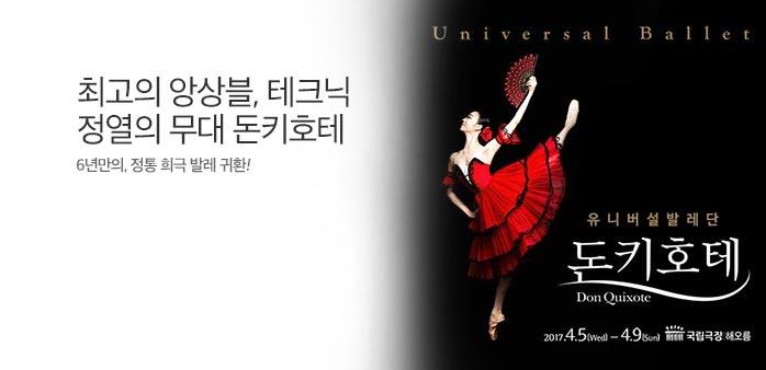 [서울] 유니버설발레단 돈키호테_best banner_0_TODAY 추천^컬처_/deal/adeal/1856361