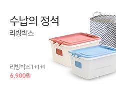 [기획전] 수납의정석 - 리빙박스