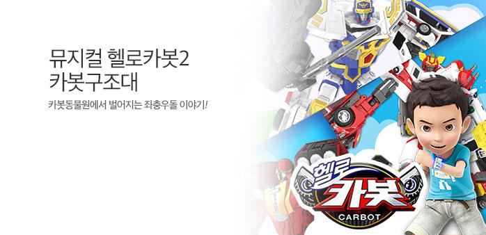 [서울] 뮤지컬 헬로카봇 시즌2 앵콜_best banner_0_TODAY 추천^컬처_/deal/adeal/1832687