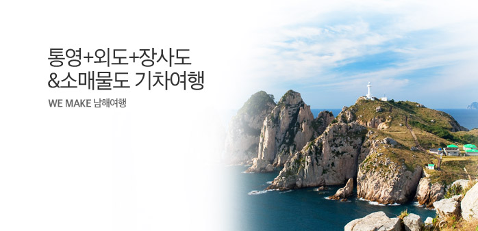 KTX 외도,장사도or소매물도 1박2일!!_best banner_0_내륙여행_/deal/adeal/1765018