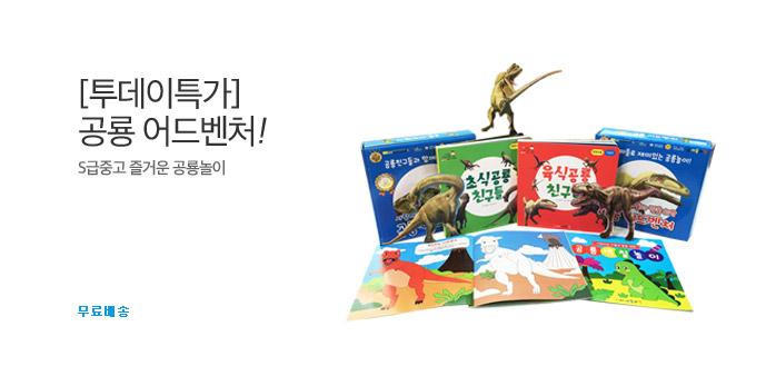 [투데이특가] 공룡 어드벤처!!_best banner_0_도서/교육_/deal/adeal/1839894