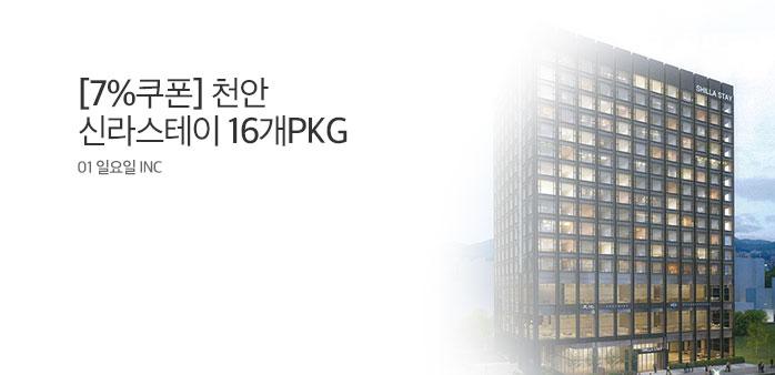 [7%쿠폰] 천안 신라스테이 16개PKG_best banner_0_호텔_/deal/adeal/1791259