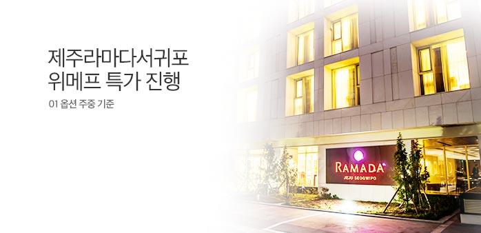 제주 라마다서귀포 레스토랑PKG ~5월_best banner_0_호텔_/deal/adeal/1747162