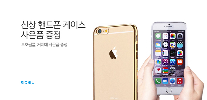 아이폰6/7/+/갤럭시케이스 + 사은품!_best banner_0_TODAY 추천^가전/디지털_/deal/adeal/1620051