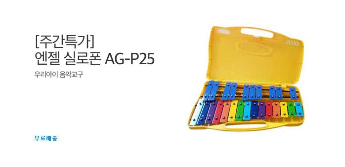 [주간특가] 엔젤 실로폰 AG-P25_best banner_0_취미/문구/애완_/deal/adeal/1860772