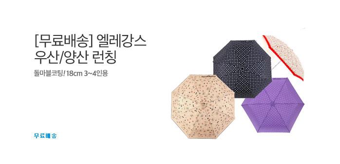 [무료배송] 엘레강스 우산&양산 런칭_best banner_0_생활/주방/건강_/deal/adeal/1845008