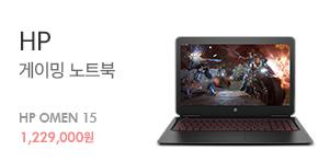 HP 게이밍 노트북