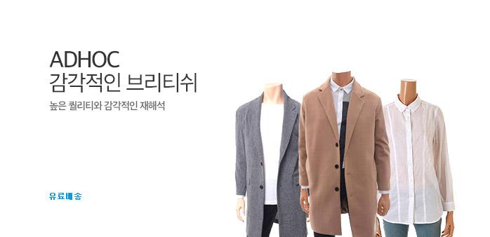 [롯데] AD HOC 봄시즌 끝판왕_best banner_0_롯데백화점_/deal/adeal/1860580