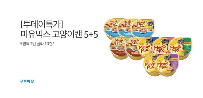[투데이특가] 미유믹스 고양이캔 5+5_best banner_0_취미/문구/애완_/deal/adeal/1862958