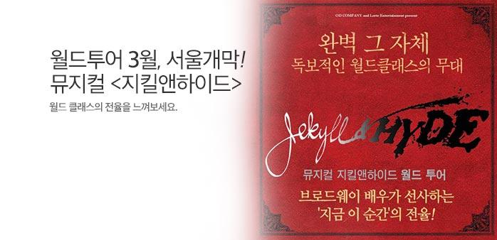 [서울] 뮤지컬 지킬앤하이드_best banner_0_TODAY 추천^컬처_/deal/adeal/1710454