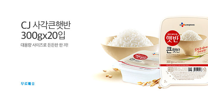 CJ 사각큰햇반 300gx20입 21,900원_best banner_0_식품_/deal/adeal/1530733