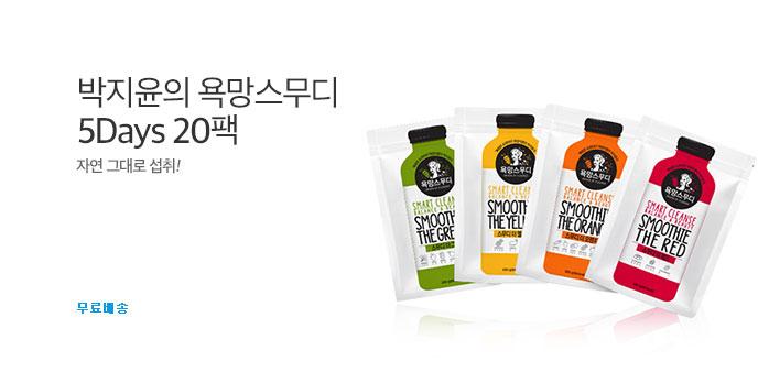 [무료배송] 박지윤 욕망스무디 20팩_best banner_0_식품_/deal/adeal/1592710
