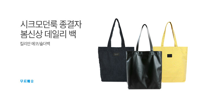 [무료배송] 고퀄리티 에코백&숄더백_best banner_0_신발/잡화_/deal/adeal/1855077