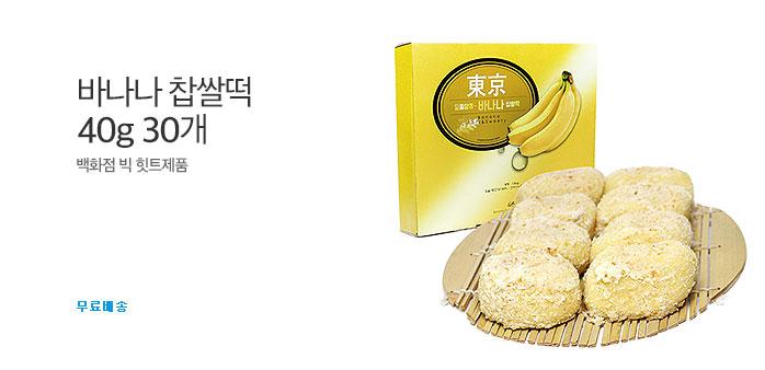 [무료배송] 바나나 찹쌀떡 40g 30개_best banner_0_TODAY 추천^식품/생활/유아동_/deal/adeal/1845142