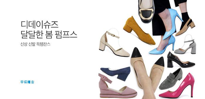[무료배송] 구두/펌프스/하이힐/신발_best banner_0_신발/잡화_/deal/adeal/1861703