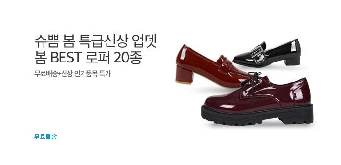 [무료배송] 로퍼/단화/플랫/신발 _best banner_0_패션소호_/deal/adeal/1864840