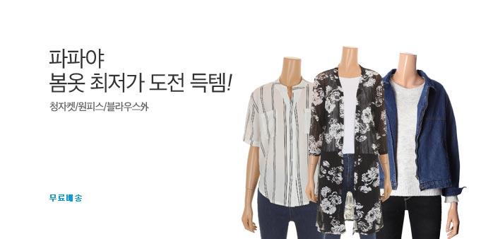 [롯데] 파파야 봄 시즌 쇼핑 go!_best banner_0_롯데백화점_/deal/adeal/1847593