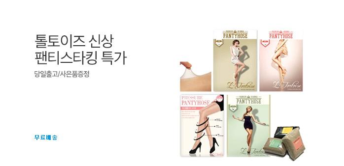 [무료배송] 압박 / 팬티스타킹 10매_best banner_0_신발/잡화_/deal/adeal/1862998