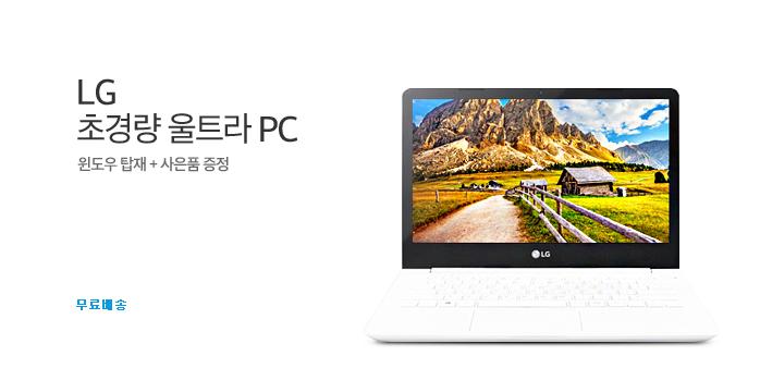 LG 14U360-EU1CK 노트북_best banner_0_TODAY 추천^가전/디지털_/deal/adeal/1521411