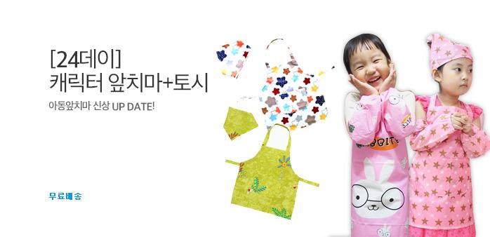 [이사데이] 아동앞치마+토시 SET_best banner_0_유아동 패션/완구_/deal/adeal/1858535