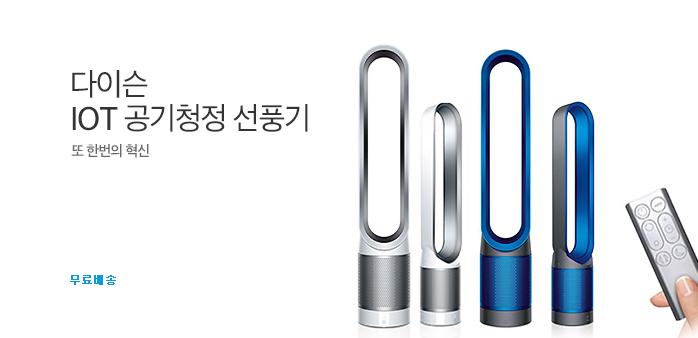 [5%쿠폰] 다이슨 선풍기 TP02_best banner_0_가전_/deal/adeal/1603344