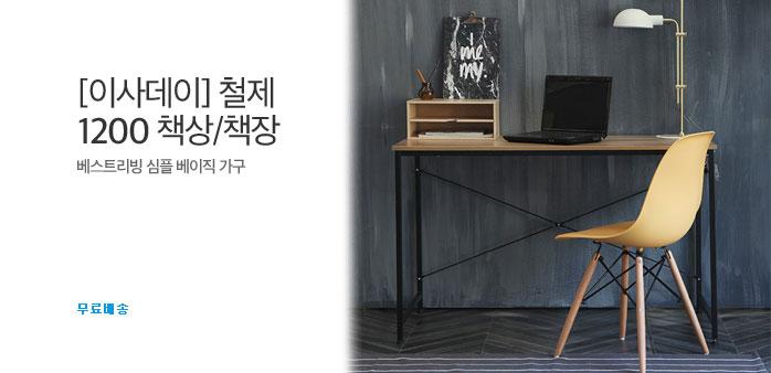 [이사데이] 철제 베이직 1200 책상_best banner_0_가구/홈/데코_/deal/adeal/1865759