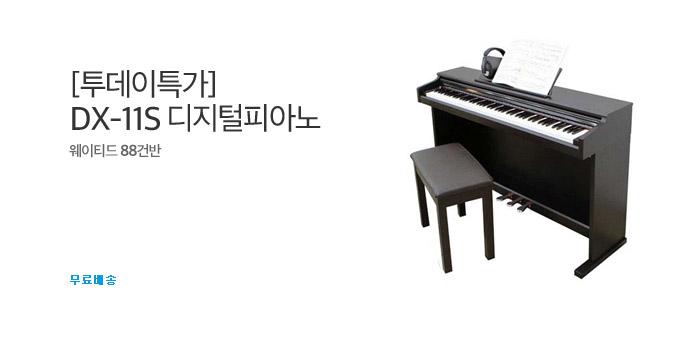 [투데이특가] DX-11S 디지털피아노_best banner_0_취미/문구/애완_/deal/adeal/1863277